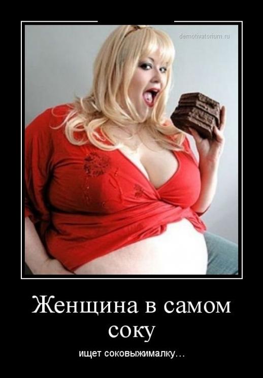 zhenshini-v-v-samom-soku-foto